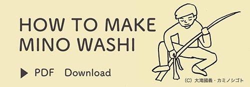 How to make minowashi PDF Download (c)大滝國義・カミノシゴト