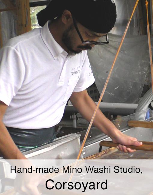 """美濃手すき和紙工房 Corsoyard Hand-made Mino Washi Studio,""""Corsoyard"""""""