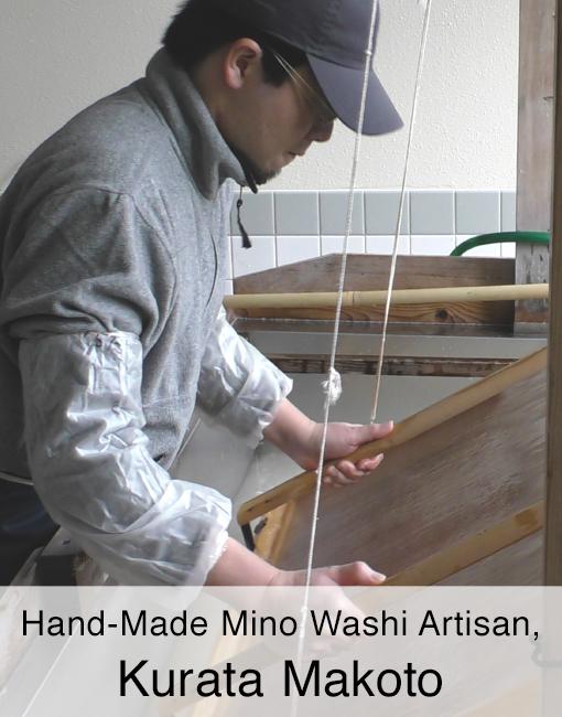 美濃手すき和紙職人 倉田真 Hand-made Mino Washi Artisan, Kurata Makoto